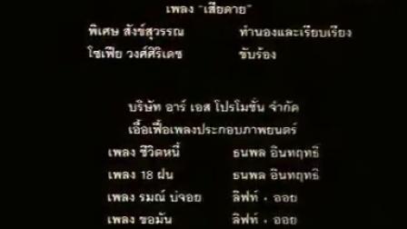 泰国电影 遗憾 第一部 เสียดาย 13 end