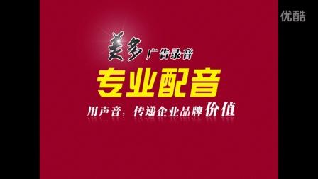 十元店清仓,十九元店开业广告录音广告配音