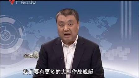 """20160517全球零距离 中国""""镇""""住南海风浪"""