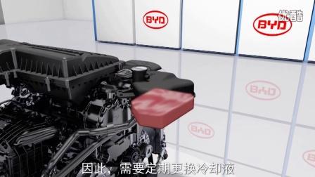 比亚迪汽车知识大讲堂S03E11-发动机冷却系统