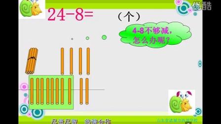 小学一年级+数学+王萍+两位数减一位数退位减法