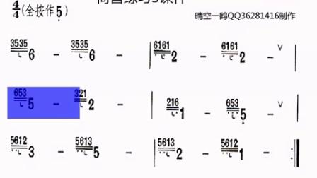 倚音练习(降B葫芦丝示范)3