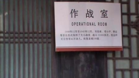 游邯郸涉县129师旧址