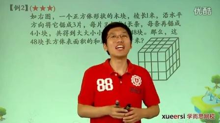 【五年级奥数】:立体几何1