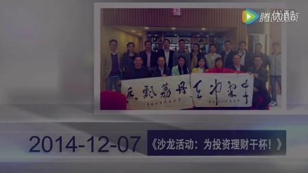 惠州市理财师协会宣传片