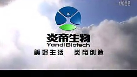 炎帝生物葛仙米宣传片—炎帝生物赵洪光分享