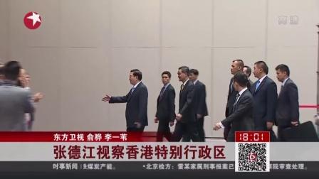 张德江视察香港特别行政区 东方新闻 160519
