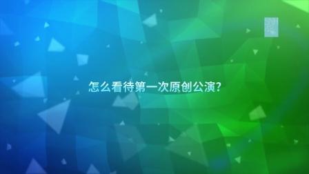 SNH48 S队首场原创公演《心的旅程》成员专访