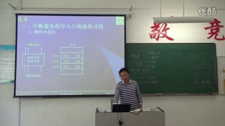 计算机组成原理—8.4中断系统