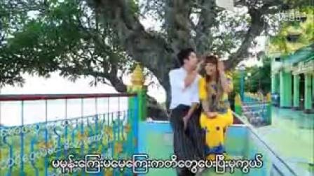 myanmar  video    Aung  ko  Min     စစ္ကိုင္းခ်စ္သူ