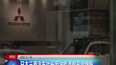 日本三菱汽车社长因油耗造假丑闻辞职 160519 两岸新新闻