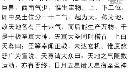 三十六部尊经(13)