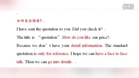 【口语】怎样在电话开发新外国客戶