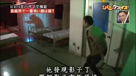 日本综艺 全员整人中  鬼專題