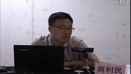 宁晋县新任农村会计培训班讲座:2015-8-11上午商利民(二)