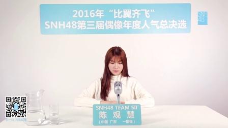 """陈观慧—""""比翼齐飞""""SNH48第三届偶像人气年度总决选拉票宣言"""