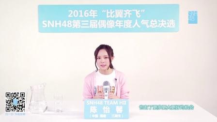 """陈怡馨—""""比翼齐飞""""SNH48第三届偶像人气年度总决选拉票宣言"""