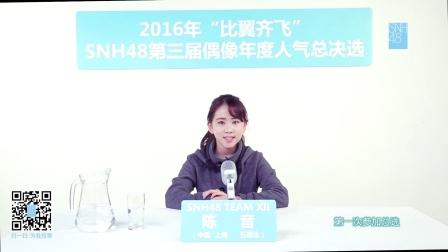 """陈音—""""比翼齐飞""""SNH48第三届偶像人气年度总决选拉票宣言"""