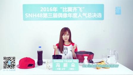"""冯薪朵—""""比翼齐飞""""SNH48第三届偶像人气年度总决选拉票宣言"""