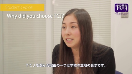 Interview with TCJ student! TCJの生徒にインタビューしました!