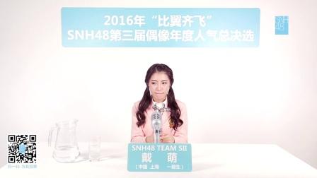 """戴萌—""""比翼齐飞""""SNH48第三届偶像人气年度总决选拉票宣言"""