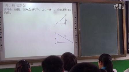 平乡二中郭自贞数学人教版九年级下册28.1锐角三角函数第1课时