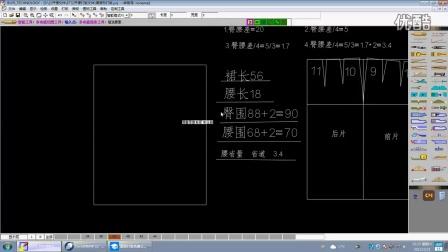 服装裁剪视频 裁剪视频教程 服装CAD 公开课--第4节