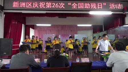 """20160520武汉市新洲区特殊教育学校庆祝第26次""""全国助残日""""汇演"""
