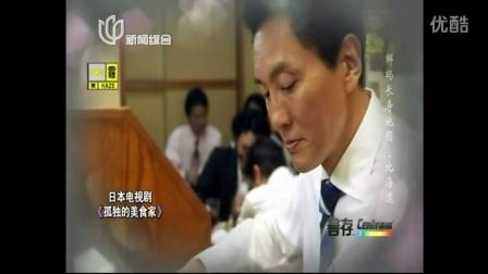 《名医话养生》—解码长寿地图:日本北海道(下)