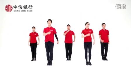中信银行2016幸福年华卡广场健身舞大赛主题曲、舞蹈《拥抱幸福》