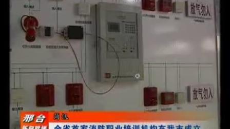 河北省佳诚消防职业培训学校