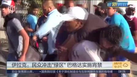 """伊拉克:民众冲击""""绿区""""  巴格达实施宵禁 上海早晨 160521"""