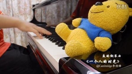 《一个人的时光》选自夜的钢琴_tan8.com