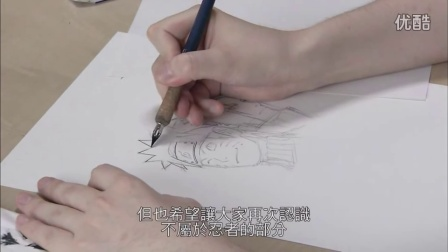 【火影忍者剧场版:忍者之路】岸本齐史访谈及现场作画