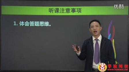华政教育贵州省考面试培训      贵州人事考试网_标清