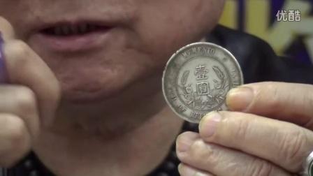 《鉴宝联播》第十二期(19)中华民国开国纪念币-艺锤国际