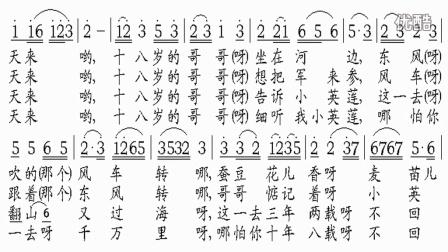 九九艳阳天[简谱]