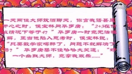 知识_数学小故事2