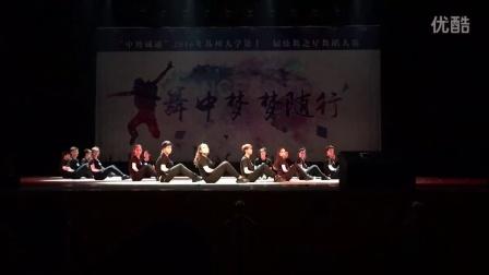 苏州大学2016炫舞大赛电子信息学院舞蹈《Dream Warrior》
