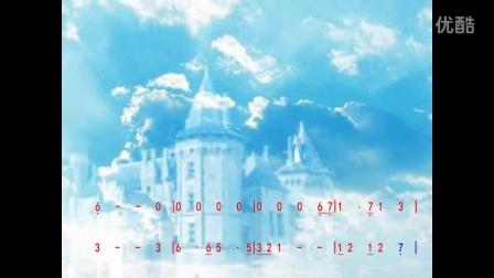 天空之城 伴奏 简谱字幕 简谱 伴奏 陶笛 排箫 笛子 埙 二胡