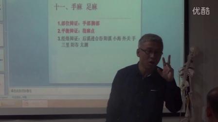 中推联合北京医学研究院中医李平手脚麻木的郎手针辩证取穴。4、妇科疾病:痛经、月经不调、带下病(盆腔疼痛、附件炎)、乳腺增生。
