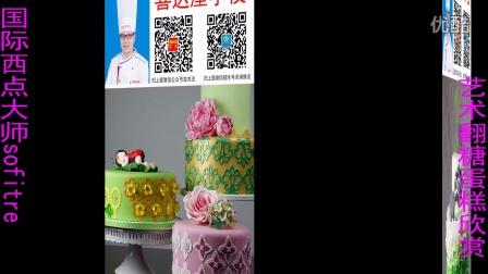 国际西点大师李军sofitre翻糖蛋糕培训作品图集欣赏