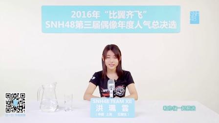 """洪珮雲—""""比翼齐飞""""SNH48第三届偶像人气年度总决选拉票宣言"""