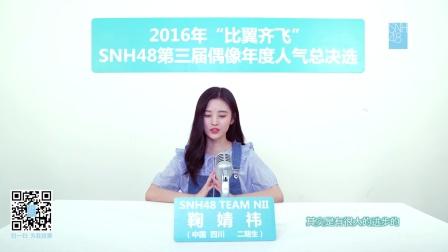 """鞠婧祎 —""""比翼齐飞""""SNH48第三届偶像人气年度总决选拉票宣言"""