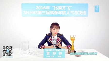 """黄婷婷 —""""比翼齐飞""""SNH48第三届偶像人气年度总决选拉票宣言"""
