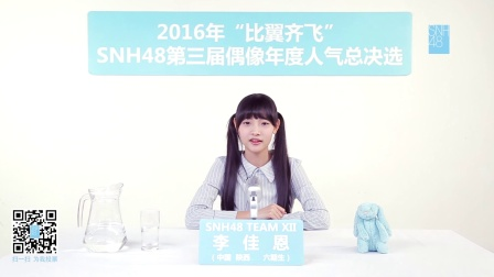 """李佳恩 —""""比翼齐飞""""SNH48第三届偶像人气年度总决选拉票宣言"""