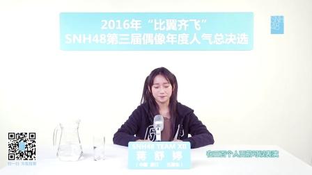 """蒋舒婷 —""""比翼齐飞""""SNH48第三届偶像人气年度总决选拉票宣言"""
