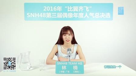 """林楠 —""""比翼齐飞""""SNH48第三届偶像人气年度总决选拉票宣言"""