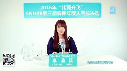 """李清扬 —""""比翼齐飞""""SNH48第三届偶像人气年度总决选拉票宣言"""