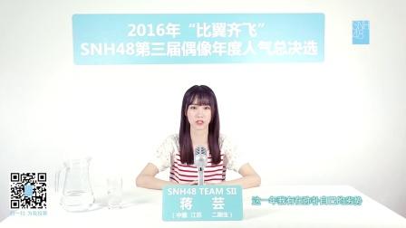 """蒋芸 —""""比翼齐飞""""SNH48第三届偶像人气年度总决选拉票宣言"""